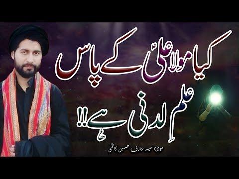 Kaya Maula Ali (a.s) Ky Paas Ilm-E-Ladunni Hy !! | Maulana Syed Arif Hussain Kazmi | 4K