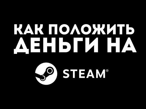 Как положить деньги на Steam?