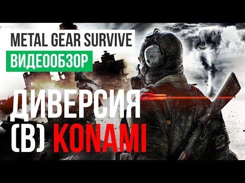 Обзор игры Metal Gear Survive
