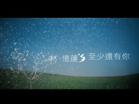 Sandy Lam - Zhi Shao Hai You Ni