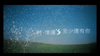 林憶蓮 Sandy Lam - 至少還有你 (官方完整版MV)