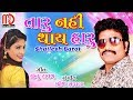 Taru Nahi Thaye Haru | Shailesh Barot New Song | Gujarati Sad Song 2018