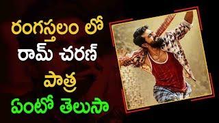 Ram Charan Role In Rangasthlam | Sukumar, Samantha