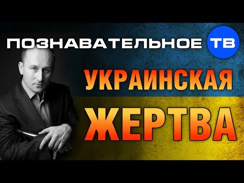 Украинская жертва