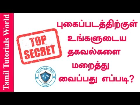 How to Hide Secret Message With Image Tamil Tutorials_HD