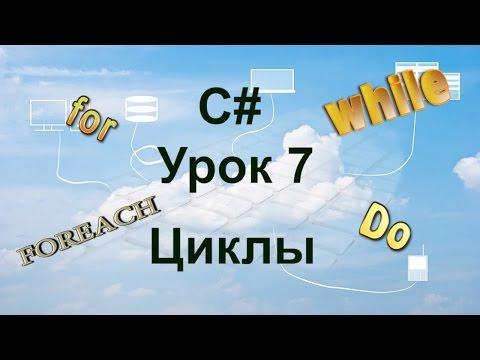 C# - Урок 7 - Циклы (for, foreach, do, while)
