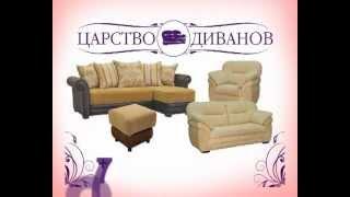 Царство Диванов Московская Область