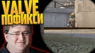 ГЕЙБ, ПОФИКСИ ЭТО! КС ГО | VALVE PLEASE FIX CS:GO