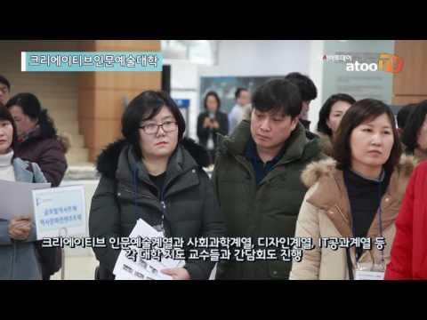 한성대, '2017 수시 입학생 학부...