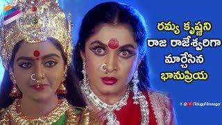 Ramya Krishna and Bhanupriya BEST Scene | Raja Rajeshwari Telugu Movie | Sanghavi | Telugu FilmNagar