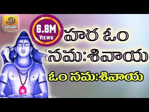 Hara Om Namah Shivaya Telugu   Om Namah Shivaya   Lord Shiva Devotional Songs Telugu   Shiva Songs