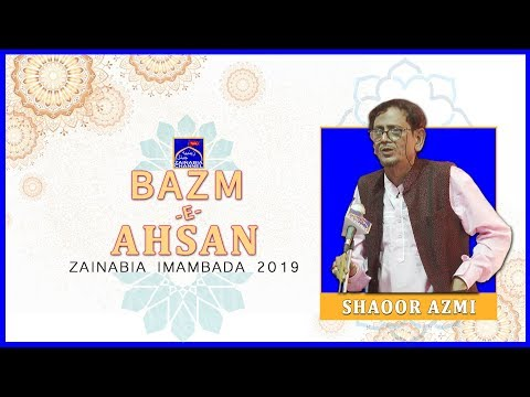 SHAOOR AZMI | Mehfil -e- Bazm -e- Ahsan | Zainabia Imambada | 1440 Hijri 2019