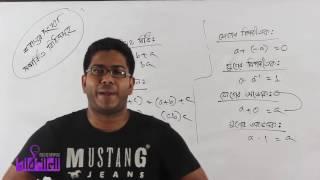 04. Real Number Related Axioms | বাস্তব সংখ্যা সম্পর্কিত বিধিসমূহ | OnnoRokom Pathshala