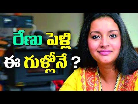 రేణు పెళ్లి ఈ గుళ్లోనే? | Renu Desai Plans To Marry In Coimbatore