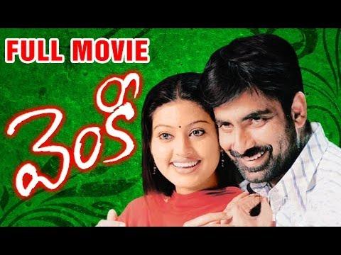 Venky Full Length Telugu Moive || DVD Rip