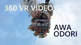 阿波踊り2016の動画説明