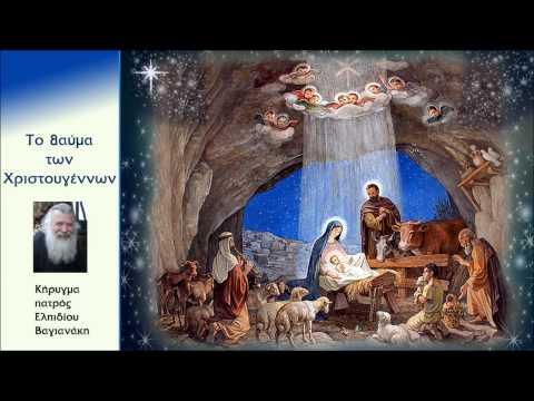 πατέρας Ελπίδιος: Το θαύμα των Χριστουγέννων