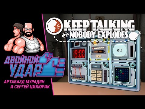 Двойной Удар №9. Keep Talking and Nobody Explodes