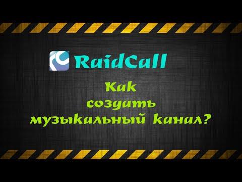 Как сделать музыку в raidcall
