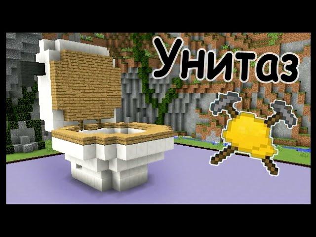 УНИТАЗ и ЛЕВ в майнкрафт !!! - МАСТЕРА СТРОИТЕЛИ 17 - Minecraft