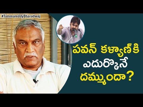 What is Pawan Kalyan's ROLE in Politics?   Tammareddy about Chandrababu Naidu and YS Jagan