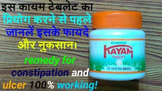 ayurvedic kayam tablet||review||इस कायम टेबलेट का प्रियोग करने से पहले जानलें इसके फायदे और नुकसान।।