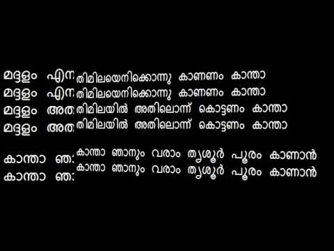 Kaanthaa - കാന്താ  - Malayalam Folk Song with Lyrics
