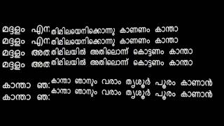 Here is the full folk song Jayaram and party sung in the Malayalam movie, Seniors (2011). See below:          ...