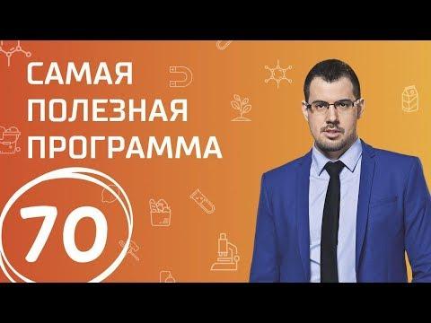 Сахар. Выпуск 70 (25.11.2017). Самая полезная программа.