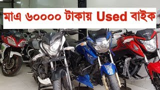 2nd hand Bike shop in BD 🏍️ Buy Used Motorcycle @ lowest price in BD | 2019 | mukutvlogs