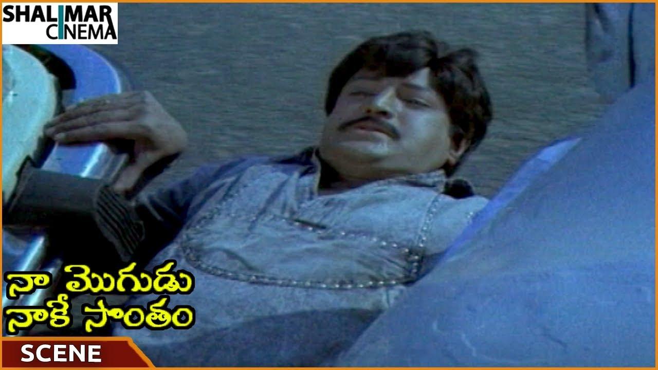 Naa Mogudu Naake Sontham || Mohan Babu Chasing Villain For Robbery Money || Mohan Babu, Jayasudha