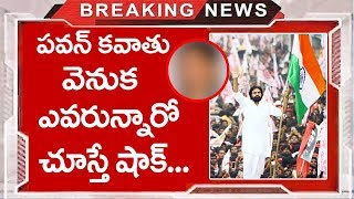 Behaind The Background Of The Pawan Kalyan  Janasena Kavathu  | Pawan Kalyan  | TTM