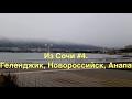Из Сочи #5.  Геленджик, Новороссийск и Анапа
