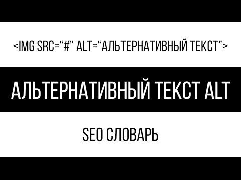 Альтернативный текст Alt / SEO словарь