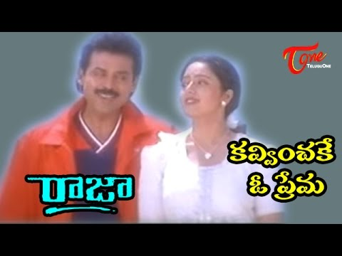 Raja - Telugu Songs - Kavvinchake O Prema video