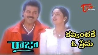 Raja - Kavvinchake O Prema Video Song