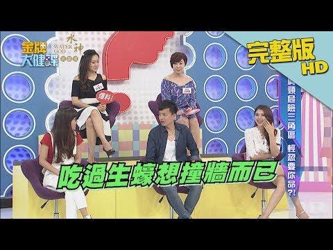 台綜-金牌大健諜-20180815-肩頸危險三角區,輕忽要你命?!