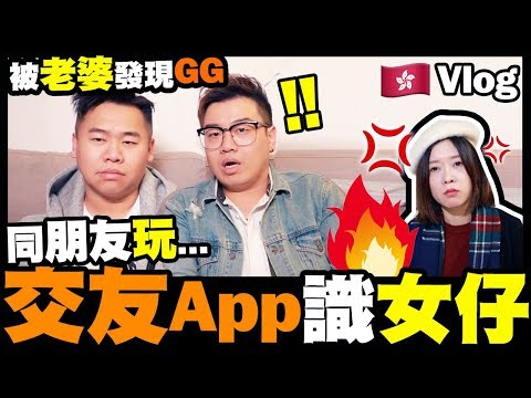 【Vlog】同朋友玩交友App識女仔...被老婆發現GG