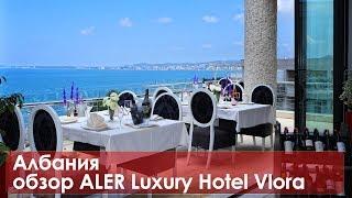 Албания. Aler Luxury Hotel, Влёра