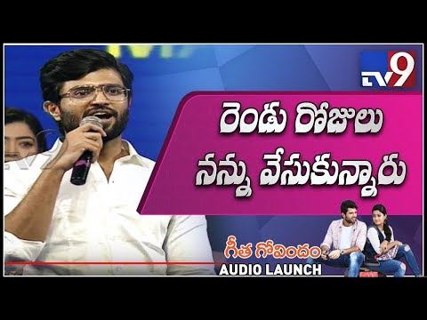Vijay Deverakonda says F off to trolls at Geetha Govindam Audio Launch - TV9