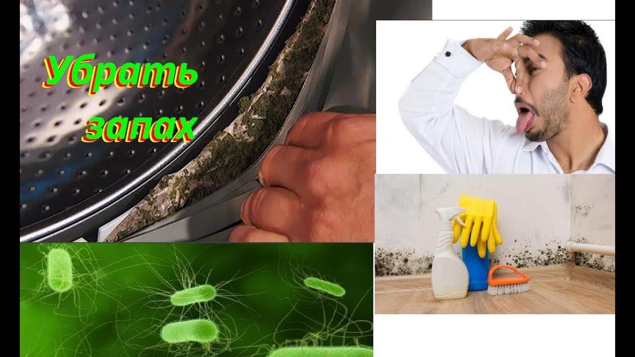 Как сделать чтобы не воняло из стиральной 596