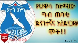 Ethiopia - Tragic death of Hawasa Kenema FC Goalkeeper