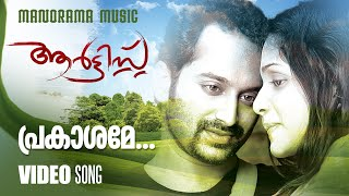 Artist - Prakasame song from Malayalam Movie Artist directed by ShyamaPrasad