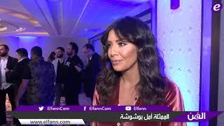 """خاص بالفيديو-أمل بوشوشة: لن أرد على سؤال تيم حسن وهذا موقفي تجاه من وصفوني بـ""""الجريئة"""""""