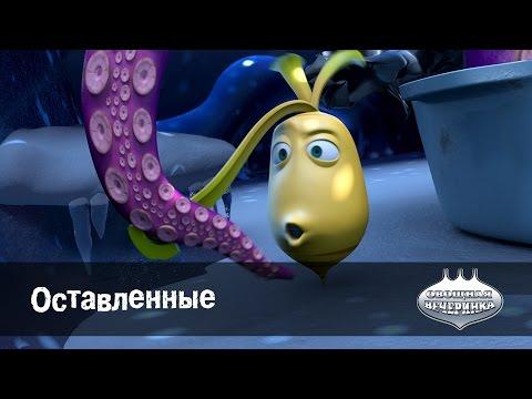 Мультфильм детям -  Овощная ВЕЧЕРИНКА – Оставленные - серия 45