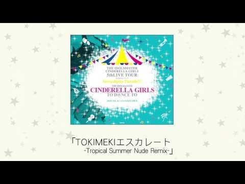 【楽曲試聴】「TOKIMEKIエスカレート -Tropical Summer Nude Remix- / 石濱翔」 (08月05日 06:45 / 7 users)