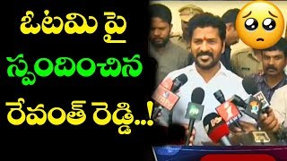 Revanth Reddy Speaks To Media After Election Results | #RevanthReddy | Telangana News | TTM