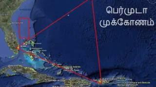 BermudaTriangle in Tamil