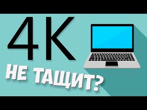 Почему не тянет 4K UHD (8K) видео?