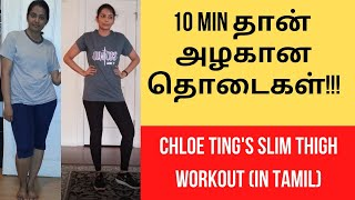 Basic workout for beginners at home in tamil | Chloe ting slim thigh challenge | #THAMIZHPENN